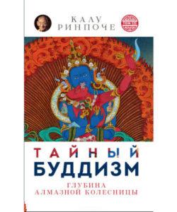 "Ринпоче Калу ""Тайный буддизм"""