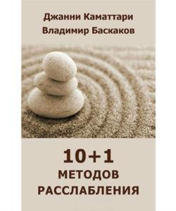 """Каматтари Д., Баскаков В. """"10+1 методов расслабления"""""""