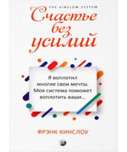 """Фрэнк Кинслоу """"Счастье без усилий"""""""