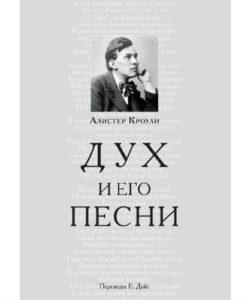 """Алистер Кроули """"Дух и его песни"""""""