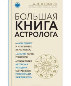 """Кульков А. """"Большая книга астролога"""""""