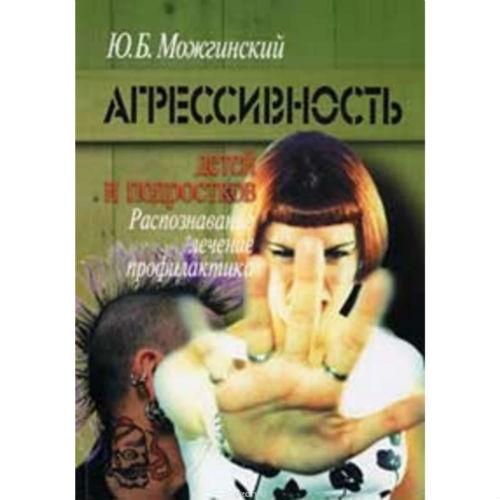 """Можгинский Ю.Б. """"Агрессивность детей и подростков"""""""