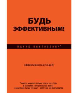 """Пинтосевич И. """"Будь эффективным!"""""""