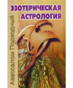 """Авессалом Подводный """"Эзотерическая астрология"""""""