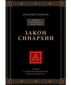 """Шмаков В. """"Закон синархии"""""""