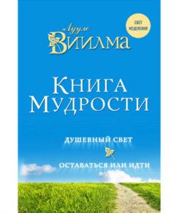"""Виилма Лууле """"Книга мудрости. Душевный свет. Оставаться или идти"""""""