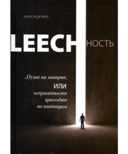 "Виш Александр ""Leechность"" Книга 1"