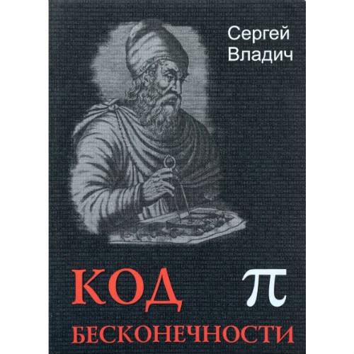 """Владич С. """"Код бесконечности"""""""