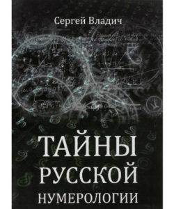 """Владич С. """"Тайны русской нумерологии"""""""