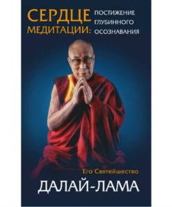 "Далай-Лама ""Сердце медитации"""