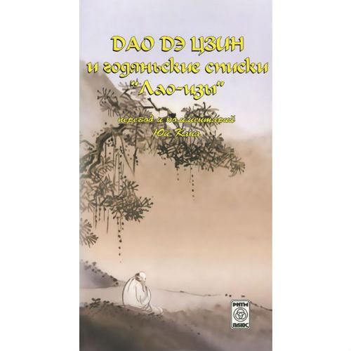 "Дао дэ цзин и годяньские списки ""Лао-цзы"""