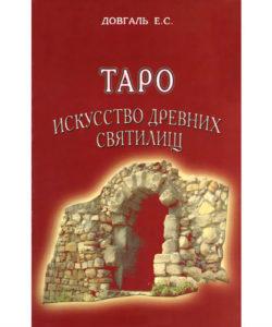 """Довгаль Е. """"Таро искусство древних святилищ"""""""