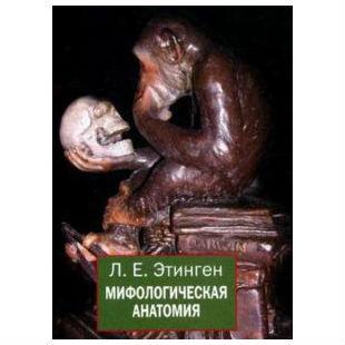 """Этинген Лев """"Мифологическая анатомия"""""""
