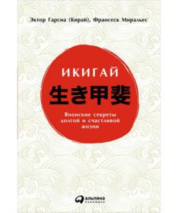 """Гарсиа Эктор """"Икигай: Японские секреты долгой и счастливой жизни"""""""
