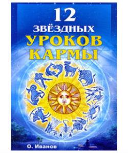 """Иванов О. """"12 звездных уроков кармы"""""""