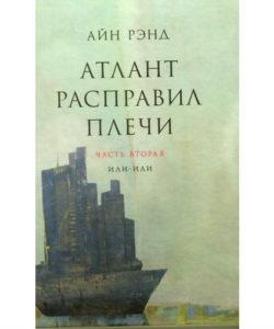 "Рэнд Айн ""Атлант расправил плечи"" (3 тома)"