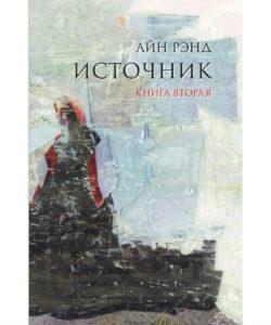 """Рэнд Айн """"Источник"""" (2 тома)"""