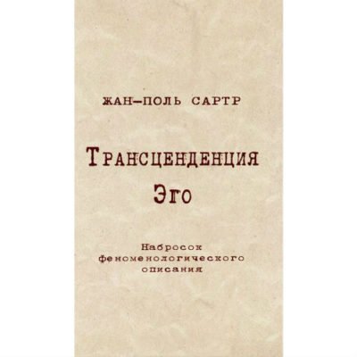 """Сартр Жан-Поль """"Трансценденция Эго"""""""