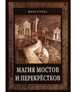 """Сова Юлия """"Магия мостов и перекрестков"""""""