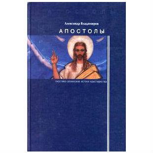 """Владимиров А. """"Апостолы: гностико-эллинские истоки христианства"""""""