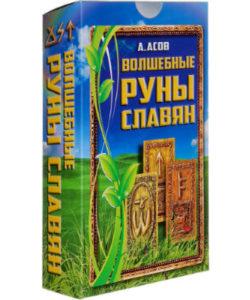 """Асов А. """"Волшебные руны славян"""" (книга+карты)"""