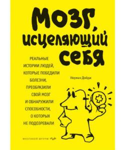 """Дойдж Норман """"Мозг, исцеляющий себя"""""""