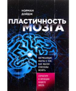 "Дойдж Норман ""Пластичность мозга"""