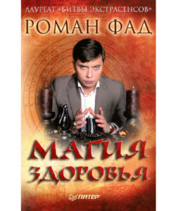 "Фад Роман ""Магия здоровья"""