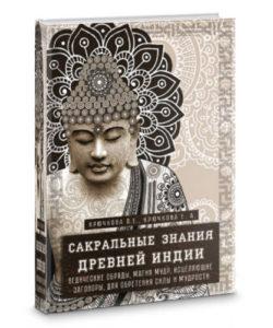 """Крючкова """"Сакральные знания древней индии"""""""