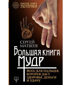 """Матвеев С. """"Большая книга мудр"""""""
