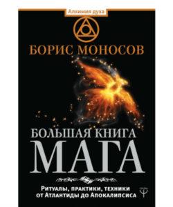 """Моносов Б. """"Большая книга мага"""""""