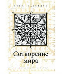 """Надеждин Наум """"Сотворение мира"""""""