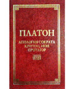 "Платон ""Апология Сократа, Критон, Ион, Протагор"""