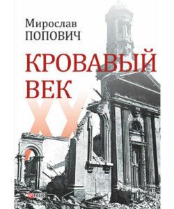 """Попович Мирослав """"Кровавый век"""""""