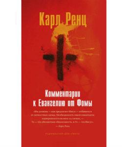 "Карл Ренц ""Комментарии к Евангелию от Фомы"""