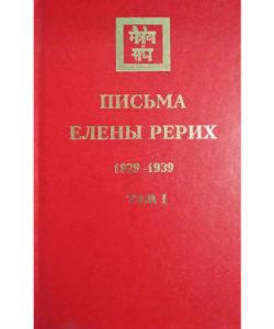 """Рерих Е.И. """"Письма Елены Рерих"""" Том 1"""