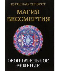 """Бурислав Сервест """"Магия бессмертия. Окончательное решение"""""""