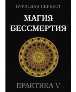 """Сервест Бурислав """"Магия бессмертия. Практика 5"""""""