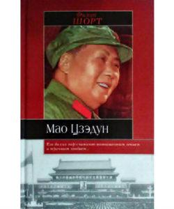 """Шорт Филип """"Мао Цзэдун"""""""