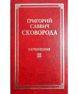 """Сковорода Григорий """"Сочинения"""""""