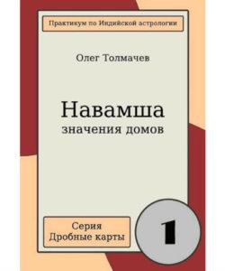 """Толмачев О. """"1 Навамша. Значения домов"""""""