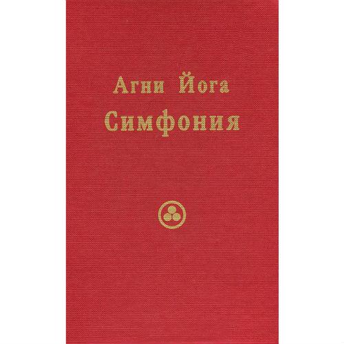 Агни Йога. Симфония (Книги 1-2)
