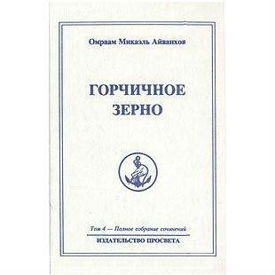 """Айванхов О. """"4. Горчичное зерно"""""""