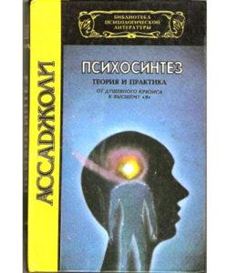 """Ассаджиоли Р. """"Психосинтез"""""""