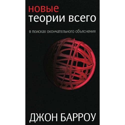"""Барроу Джон """"Новые теории всего"""""""