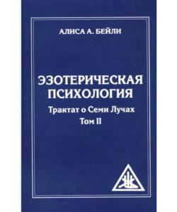 """Бейли А. """"Эзотерическая психология"""" Том 2"""