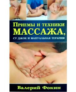 """Фокин В.Н. """"Приемы и техники массажа, су джок и мануальная терапия"""""""