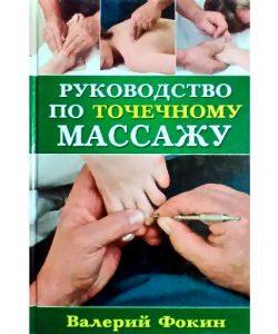 """Фокин В.Н. """"Руководство по точечному массажу"""""""