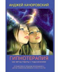 """Kaчоровский Анджей """"Гипнотерапия как метод работы с подсознанием"""""""