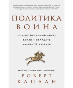 "Каплан Роберт ""Политика воина"""